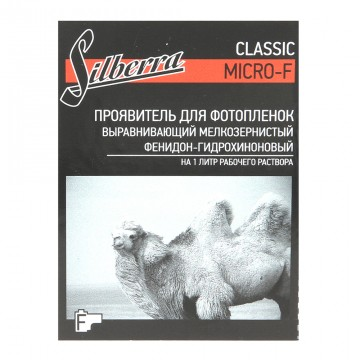 Проявитель для ч/б фотопленки SILBERRA MICRO-F