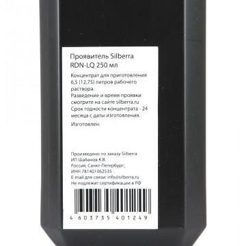 Проявитель для ч/б фотопленки SILBERRA RDN-LQ
