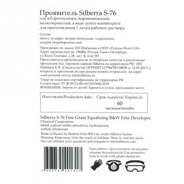 Проявитель для ч/б фотопленки SILBERRA S-76
