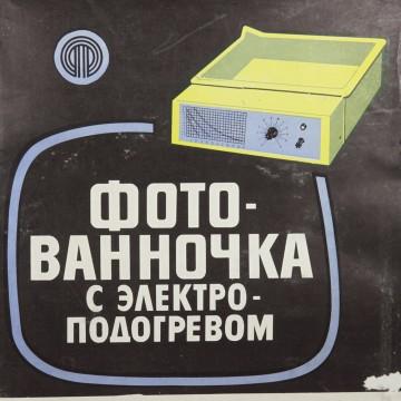 Фотованночка с электроподогревом