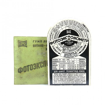 Фотоэкспонометр бумажный советский